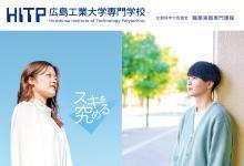 工業 学校 広島 大学 専門